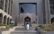 «مصرف الإمارات المركزي» يحذر من الاحتيال الإلكتروني