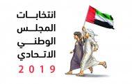 غدا.. إعلان القوائم الأولية للمرشحين لانتخابات