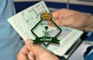 السعودية تسمح ببقاء المقيم شهرين بعد انتهاء الإقامة