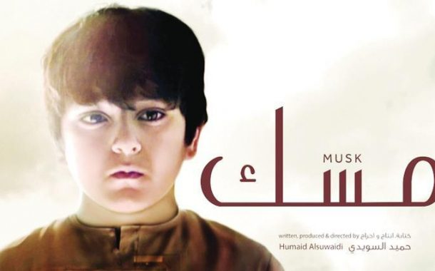 «مسك».. يمثل الإمارات في «الإسكندرية السينمائي»