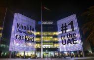 جامعة خليفة الأولى محلياً وضمن قائمة أفضل 200 جامعة في العالم