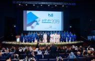 جامعة محمد بن راشد للطب تحتفل بتخريج دفعة جديدة من أخصائي طب الأسنان