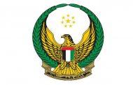 القيادة العامة للقوات المسلحة تعلن استشهاد العريف/1 طارق البلوشي