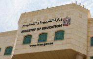 التربية تقرر تعطيل جميع مدارس دبي والإمارات الشمالية غداً