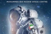 محمد بن راشد يعلن البحث عن رائد فضاء إماراتي جديد