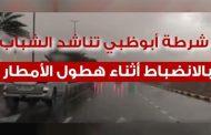 شرطة أبوظبي تناشد الشباب بالانضباط أثناء هطول الأمطار