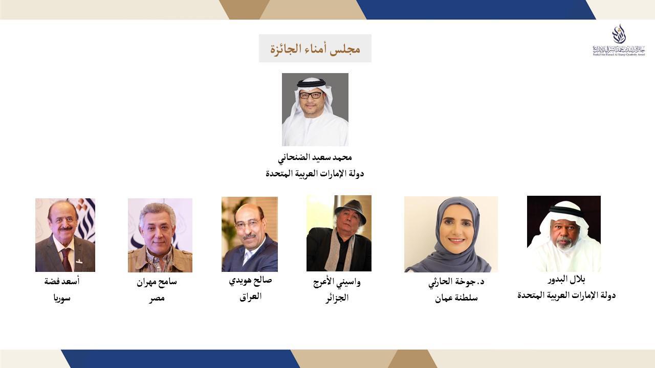 مجلس أمناء جائزة الشيخ راشد بن حمد الشرقي للإبداع يعقد أول اجتماعاته غداً السبت