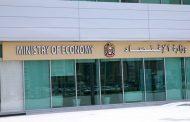 «الاقتصاد»: استدعاء 219 سيارة «فورد» و«لينكون» لإصلاح منظومة «التوجيه»