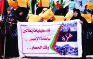 نساء غزة: قصص وحكايات بطعم الألم والحصار