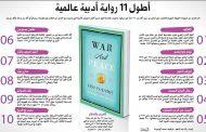 أطول 11 رواية أدبية عالمية