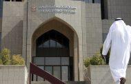 «المركزي» يحذر من منْح تمويلات شخصية على أنها «عقارية»