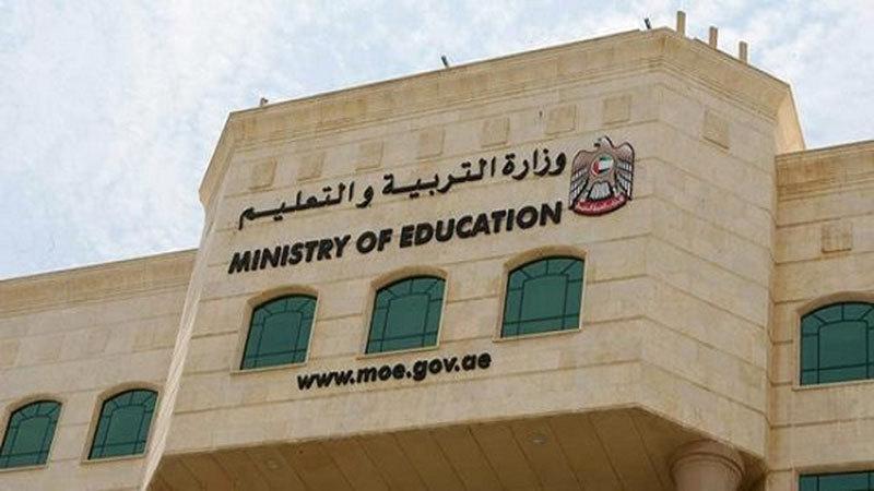 تعاون تعليمي بين الإمارات وأستراليا