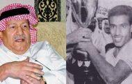 وفاة أسطورة نادي الهلال السعودي مبارك عبد الكريم