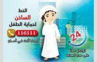 «الداخلية»: الإبلاغ عن حالات الإساءة ضد الأطفال إلزامي