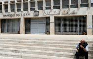 البنك المركزي اللبناني يخفض أسعار الفائدة لإنعاش الاقتصاد