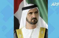 محمد بن راشد يشهد حفل تكريم صناع الأمل