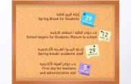 «التربية» تعلن موعد إجازة الربيع للمدارس
