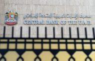 المصرف المركزي: 2.9 % نسبة نمو الناتج المحلي الإجمالي الحقيقي خلال 2019