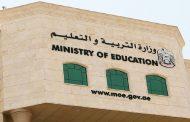 «التربية»: دوام الهيئات الإدارية والتدريسية استثنائي في المدارس خلال «التعلم عن بعد»
