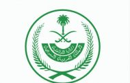 السعودية: منع التجول في مكة المكرمة والمدينة المنورة على مدى 24 ساعة