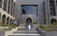 مصرف الإمارات المركزي يرفع حجم خطة الدعم الشاملة إلى 256 مليار درهم