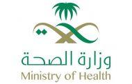 الصحة السعودية تزف خبراً مبشراً بشأن نسبة التعافي من كورونا