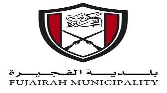 بلدية الفجيرة: رفع السعة التشغيلية للمراكز التجارية والمولات