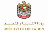 وزارة التربية تحدد موعد الاختبارات النهائية لطلبة الصف الثاني عشر