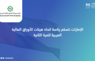 الإمارات تتسلم رئاسة اتحاد هيئات الأوراق المالية العربية للمرة الثانية