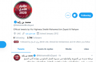 محمد بن زايد يغيّر صورة حسابه الشخصي في تويتر وإنستغرام