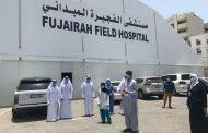 مستشفى الفجيرة الميداني يحتفل بخروج آخر مصابي كورونا