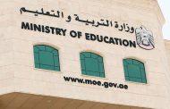 تنويه مهم من وزارة التربية لطلبة الثانوية