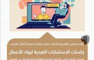 «الفجيرة للشباب» يطلق مبادرة جلسات الاستشارات الفردية لرواد الأعمال