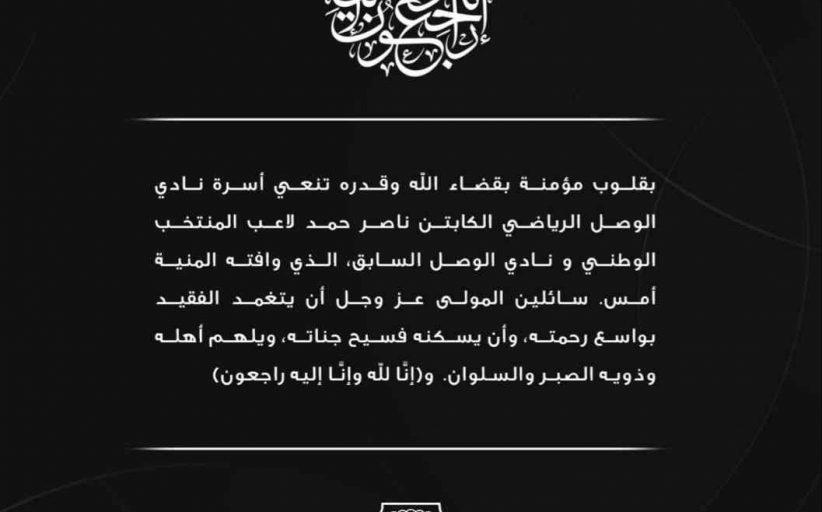 وفاة لاعب نادي الوصل والمنتخب السابق ناصر حمد