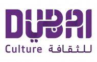 «دبي للثقافة» تعرِّف بثراء وتنوع الفنون الشعبية الإماراتية