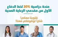 جامعة أبوظبي تخصص منحة دراسية لخط الدفاع الأول