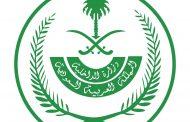 السعودية : السماح بأداء العمرة والزيارة تدريجيا من داخل المملكة وخارجها