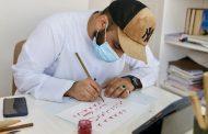 بالفيديو.. إطلاق مسابقة الفجيرة الدولية لفن الخط العربي