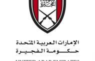 مشروع تفعيل بوابة الدفع الإلكتروني لحكومة الفجيرة