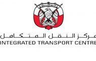 إعادة افتتاح 145 من مظلات انتظار الحافلات في أبوظبي