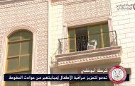 شرطة أبوظبي تدعو لتعزيز مراقبة الأطفال لحمايتهم من حوادث السقوط