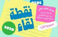 الشارقة للفنون تنظم معرض الكتب الفنية «نقطة لقاء»