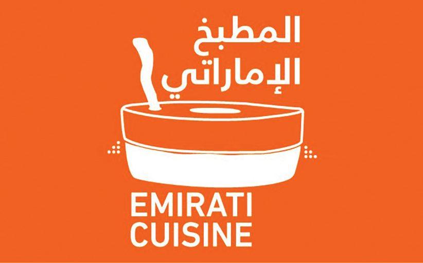 «ثقافية أبوظبي» تطلق برنامج المطبخ الإماراتي