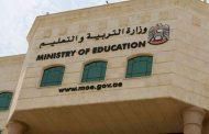 «التربية» تعد 2000 مدرباً للمعلمين قبل انطلاقة الفصل الدراسي الثاني