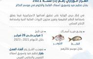 وزارة التغير المناخي والبيئة تصدر قرارا بشأن تنظيم صيد وتسويق أسماك القابط والكوفر