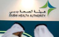 «صحة دبي» تعلق جميع العمليات الجراحية غير الضرورية طبياً