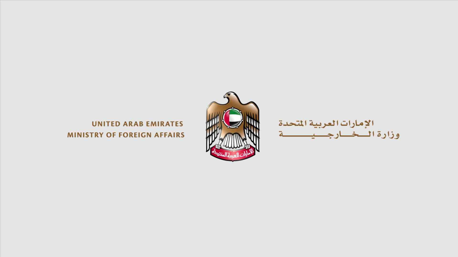 تنويه مهم من سفارة الإمارات في واشنطن