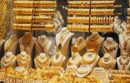 ارتفاع أسعار الذهب في بداية تعاملات اليوم