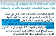 10 أشخاص الحد المسموح به لحضور المناسبات في دبي