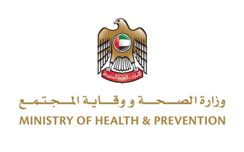 الإمارات تكشف عن 3,552 إصابة جديدة بفيروس كورونا